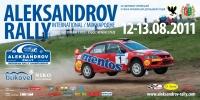«Александров ралли»: небывалое внимание к карпатской гонке